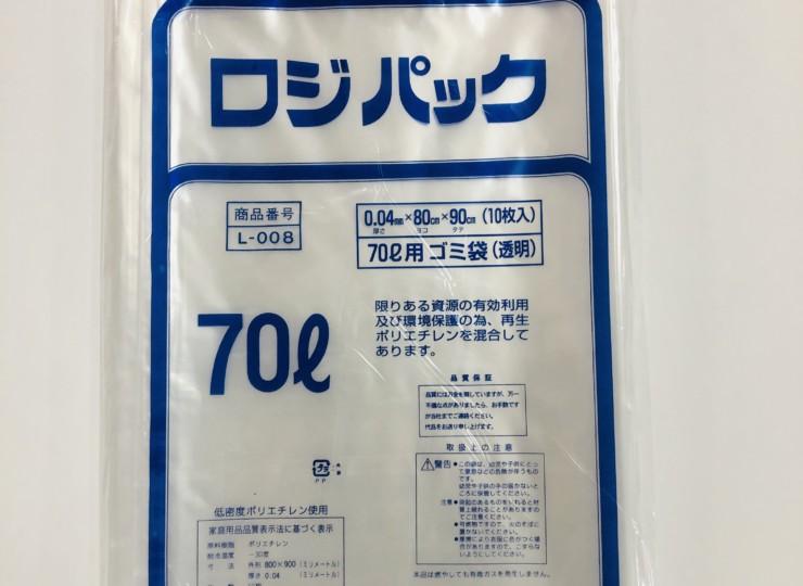 logi002-70T