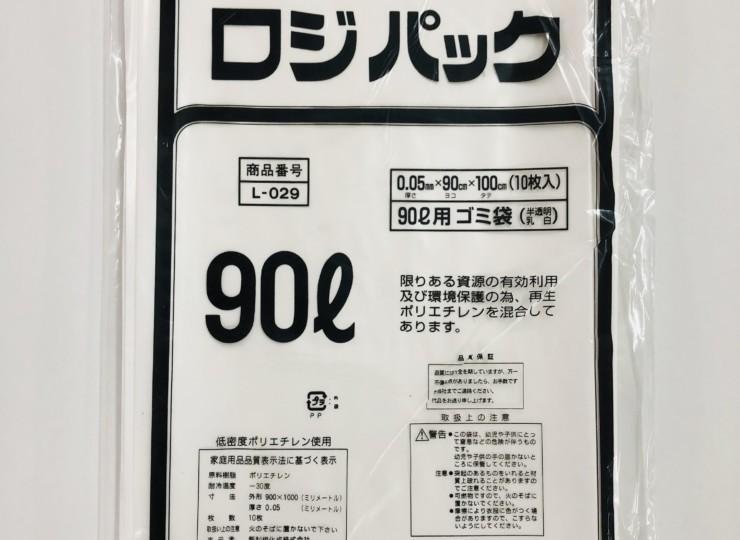 logi001-90H